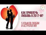 Как привлечь Любовь в 2017-м году 5 Языков Любви и АстрологияНаталья Пугачева