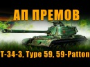 ВСЕ ПОДРОБНОСТИ АПА ПРЕМОВ - Type 59, T-34-3, 59-Patton - СТАНУТ ЛИ ОНИ ЛУЧШЕ World of Tanks