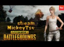 ТОП ТИМА В PlayerUnknowns Battlegrounds! Подогрев Попочки