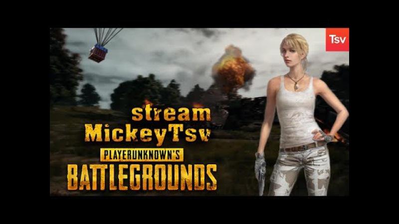 🔫КТО ЗДЕСЬ?! Отряд Белые Воротнички В PlayerUnknowns Battlegrounds! Приближение к реальности!