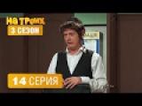 На троих – 3 сезон – 14 серия