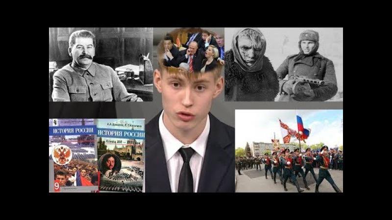 Что школьники знают о Великой Отечественной войне ШОК не того гнобят!