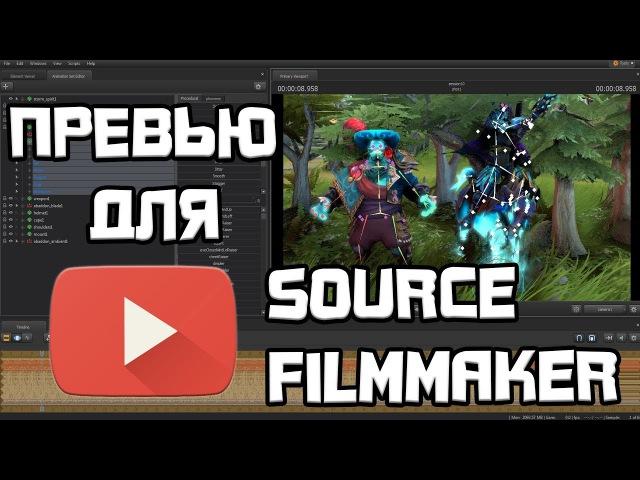 Превью для Ютуба в Source Filmmaker (Dota 2)