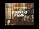 Безобразная Эльза. Комедия по пьесе финского драматурга Энсио Рислакки (1981)