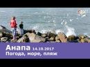 Анапа. Погода 14.10.2017 люди купаются в море центральный пляж