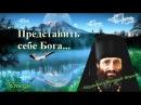 Представить себе Бога, представить себя Богу. Иеромонах Макарий Маркиш