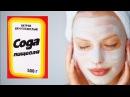Домашняя маска для лица Моментальный эффект маска с содой