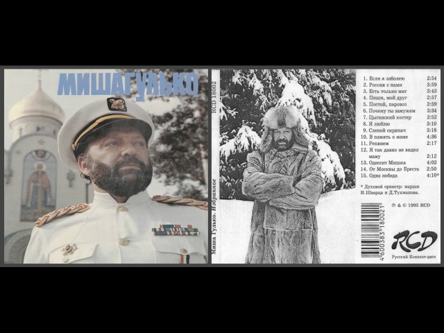Михаил Гулько «Избранное» 1993