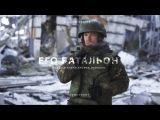 Его батальон - фильм News Front Максима Фадеева памяти Моторолы (Полная версия со звуком)
