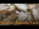 Как Засолить Завялить Баранье сало жир курдюк мясо в домашних условиях