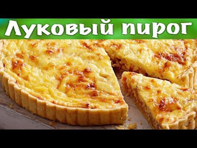 Самый вкусный луковый пирог. 🍰 Простой рецепт 🍕 Лук, сыр » Freewka.com - Смотреть онлайн в хорощем качестве