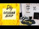 DIY Осенний ДЕКОР КОМНАТЫ 2017 в Скандинавском стиле💛Подушки плед и плакат своими руками💛