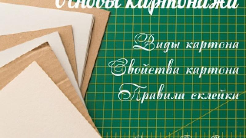 Основы картонажа Виды картона свойства картона правила склейки