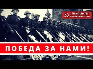 Вечная память Героям! (СССР Правительство Краснодарского края)