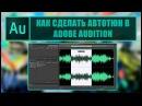● Как сделать Автотюн в Adobe Audition How to make the auto-tune in Adobe Audition.