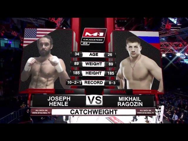 Джозеф Хенли vs Михаил Рагозин, M-1 Challenge 86 l;jpta [tykb vs vb[fbk hfujpby, m-1 challenge 86
