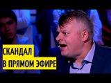 Студия НЕ ожидала такой реакции от спокойного немца! Трюхан в бешенстве от наезда в адрес Украины