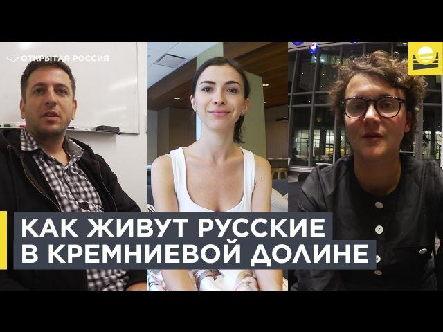 Как русские добиваются успехов в Кремниевой долине