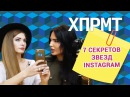 XPRMT • 2017 • Лиза Бережная и Алена Забалуева: 7 секретов звездного инстаграма — о2тв: XPRMT