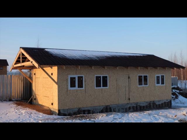 Каркасный гараж/мастерская 50м2 в одиночку rfhrfcysq ufhf;/vfcnthcrfz 50v2 d jlbyjxre