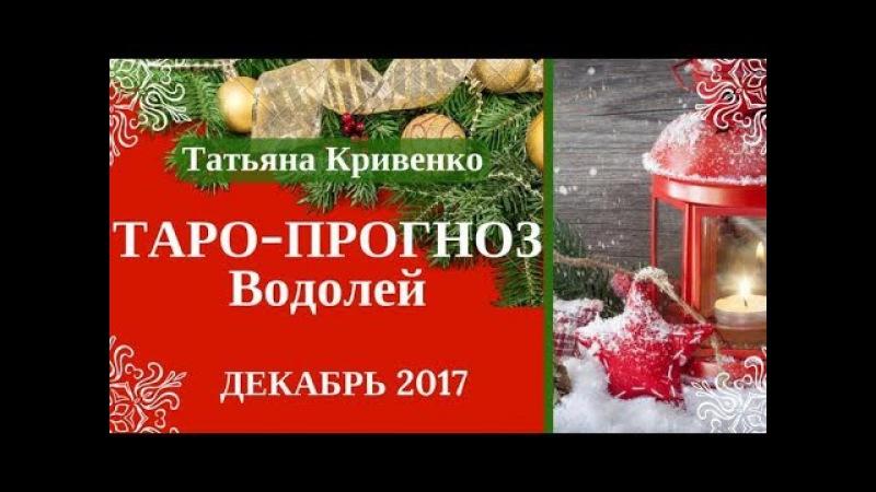 ВОДОЛЕЙ - 🎄Таро-Прогноз на Декабрь 2017 года💑