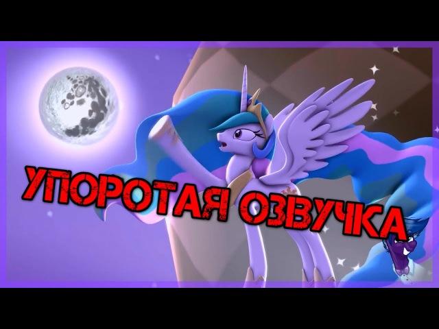 ♫ ПРИКОЛ Песня Солнцезадой и Лунасяни Luna's Banishment - Deep Edition [SFM] УПОРОТАЯ ОЗВУЧКА
