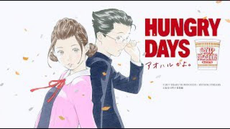 【CupNoodle|TVCM】HUNGRYDAYS サザエさん 2篇完パケ|サザエさん カップヌードル 45sec ♫記