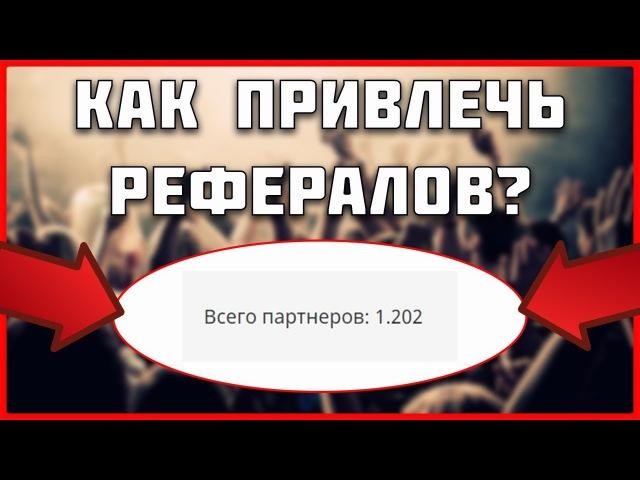 КАК ПРИВЛЕЧЬ РЕФЕРАЛОВ / 5 РЕАЛЬНЫХ СПОСОБОВ НАБРАТЬ РЕФЕРАЛОВ