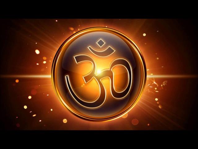 ВНИМАНИЕСАМЫЙ МОЩНЫЙ ОМ для глубокой медитации