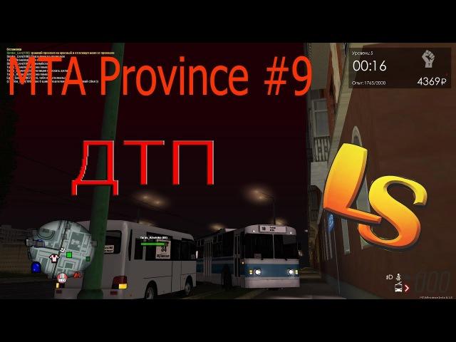 MTA Province №9. Троллейбус. маршрут №10. ДТП с трамваем.