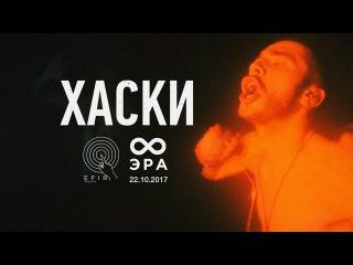 ХАСКИ (live) Красноярск: Эра