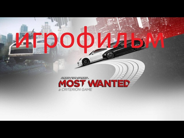 Need for Speed Most Wanted 2012 игрофильм
