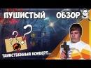 ПУШИСТЫЙ ОБЗОР 3 - ТАИНСТВЕННЫЙ КОНВЕРТ FURRY REVIEW