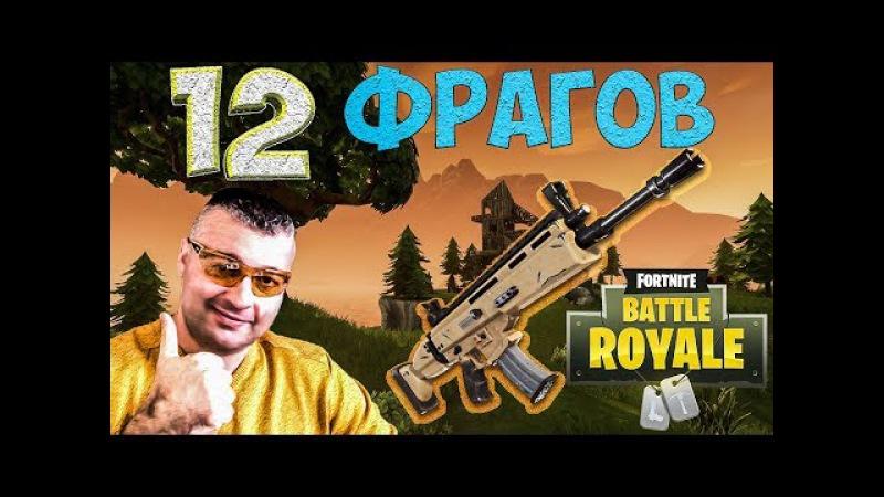 12 ФРАГОВ С ЛЕГЕНДАРНЫМ SCAR☛Fortnite Battle Royale