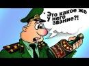 Новобранцы! Владимиры Данилец и Моисеенко и Ко 2004