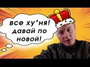 ПРОДЮСЕР НЕ ДОВОЛЕН - ТРОН: Басота ®Витя и Лена®