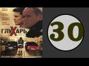 Глухарь 2 сезон 30 серия 2009 год русский сериал