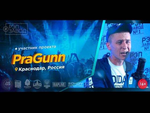 Рэп Завод [LIVE] PraGunn (324-й выпуск / 2-й сезон) Город: Краснодар, Россия.