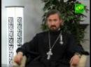 Семья священника. Беседы с батюшкой, январь 2011 г.