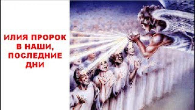 «Илия пророк в наши, последние дни»