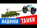 Полицейская Машина и Пожарная Машина стали Танками - Мультики про Машинки для де...