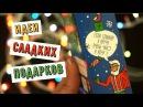 Идеи сладких подарков на НГ Вкусная помощь что подарить