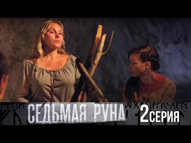 Седьмая руна - Серия 2/ 2014 / Сериал / HD 1080p