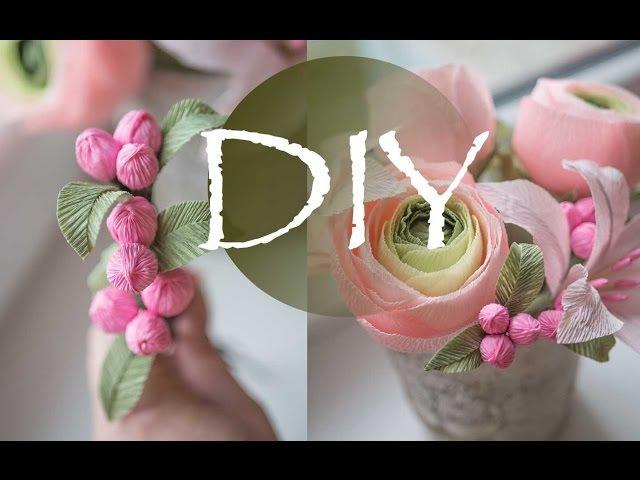 Ягодки из гофрированной бумаги, цветы из бумаги DIY Tsvoric Corrugated paper, flowers made of paper
