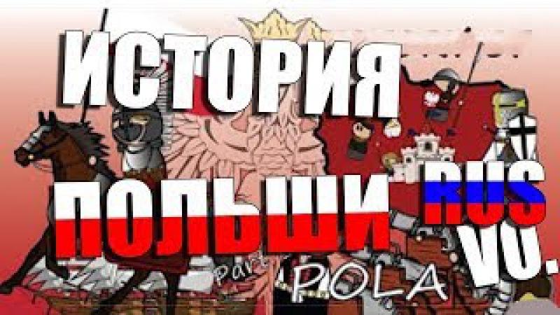 Анимированная история Польши (Русская озвучка)(Suibhne) 1 часть