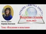 Воскресное служение Киреева Анастасия тема: