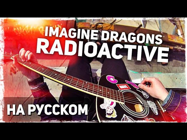 Imagine Dragons - Radioactive - Перевод на русском (Acoustic Cover) Музыкант вещает