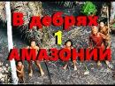 GEO В дебрях Амазонии 1 серия