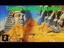 Загадочные мумии иэ Фейтаха.(Тайное и неизведанное).