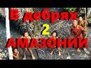 GEO В дебрях Амазонии 2 серия